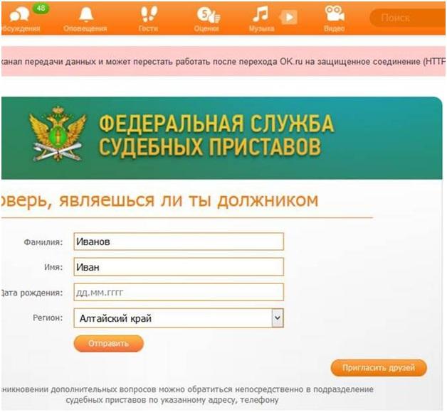 существуют Официальный сайт фссп по рт узнать долги были они