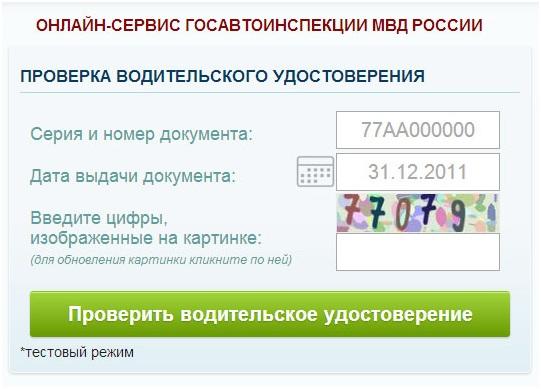 sajt-gibdd