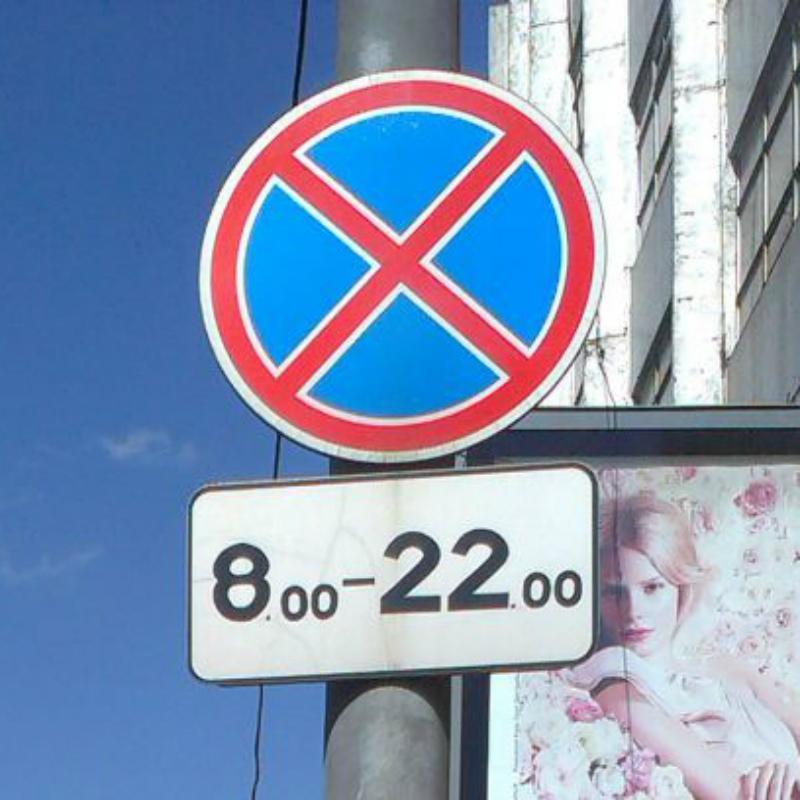 shtraf_za_ostanovku_pod-zapreschauschim_znakom
