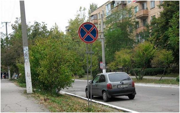 Встал под знак остановка запрещена