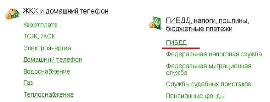 Sberbank-oplata-shtrafov-GIBDD