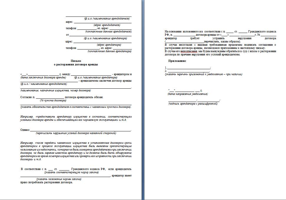 Досрочное расторжение договора аренды