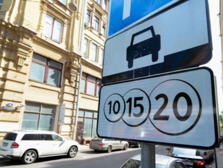 Бесплатная парковка в Москве для кого и когда возможна