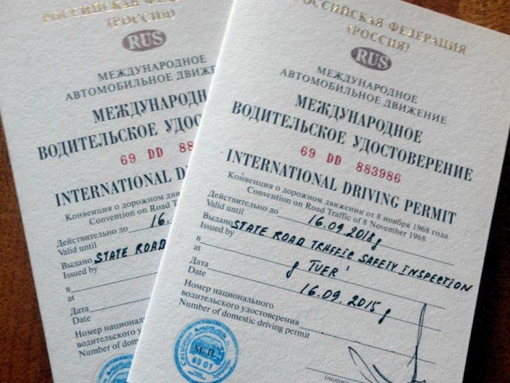 Как получить международное водительское удостоверение в РФ
