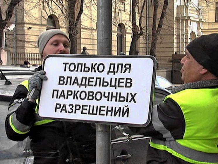 Как получить резидентное парковочное разрешение в Москве — какие документы для этого необходимы