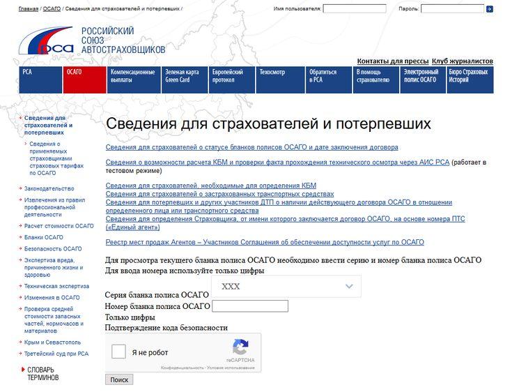 Как проверить полис ОСАГО по номеру в базе РСА