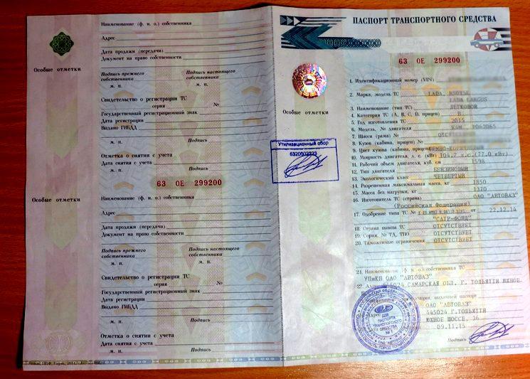 Как выглядит ПТС на машину? Образец и фото паспорта транспортного средства