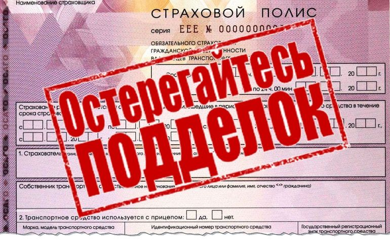 Мошенники продают фальшивые полисы ОСАГО, номера которых пробиваются поРСА