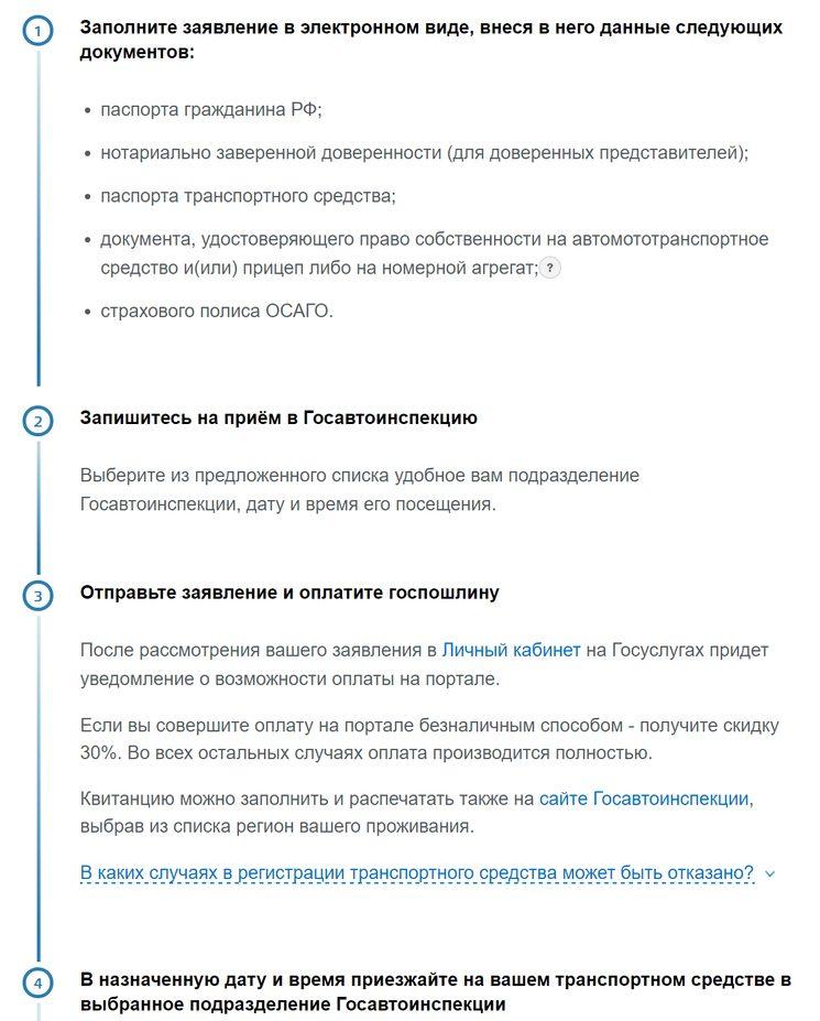 Упрощены правила регистрации транспортных средств в ГИБДД