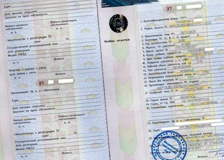 Замена ПТС автомобиля — документы, стоимость госпошлины, нужен ли ОСАГО