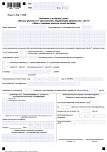 Образец КНД 1150058 для юридических лиц